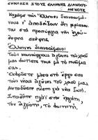 katalipsiparartimatosv_11-1973_17-11-07.jpg