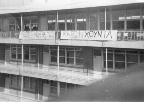 katalipsiparatimatos_11-1973_iv.jpg