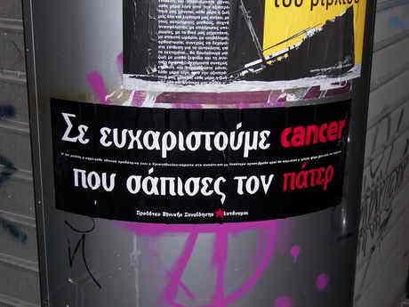 canser_pater_afissa_01-08_i.jpg