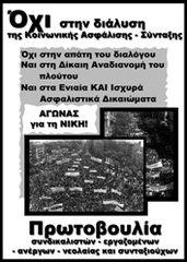 afisa_asfalistiko_pretoboulia_1