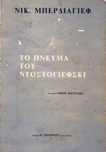 berdiayev-pneymantostoyefski