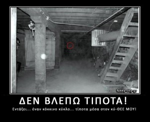 den-blepw-kati-1