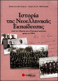 therianos-katsikas_istoria-neollekp-1