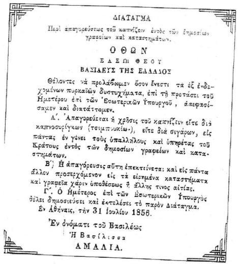 Stop-kapnisma-31-07-1856