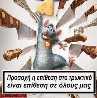 epi8esi-troktiko-olous