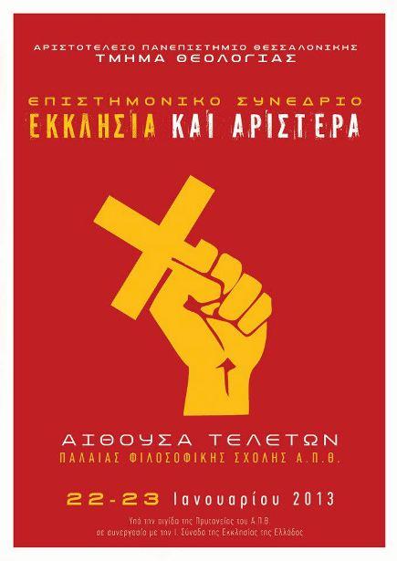Ekklhsia-aristera-epist. synedrio