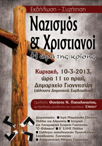 Nazismos-kai-chrianoi-ThanPapathan_Ginnitsa_10-3-2013