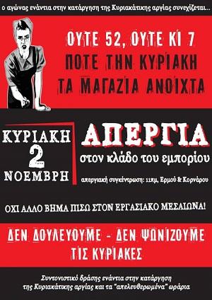 potekyriaki-argia-2-11-2014